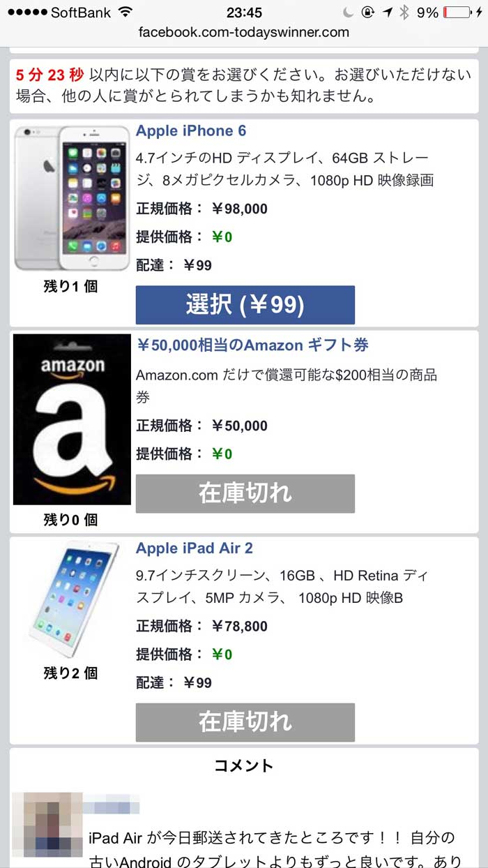 iphone_omegetou_no3