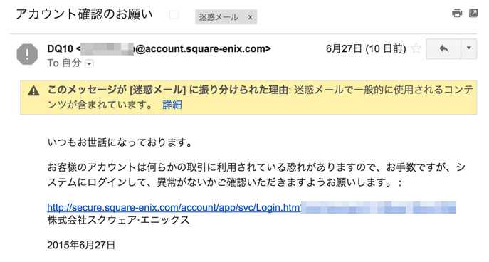 phishing-mail01