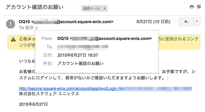 phishing-mail02