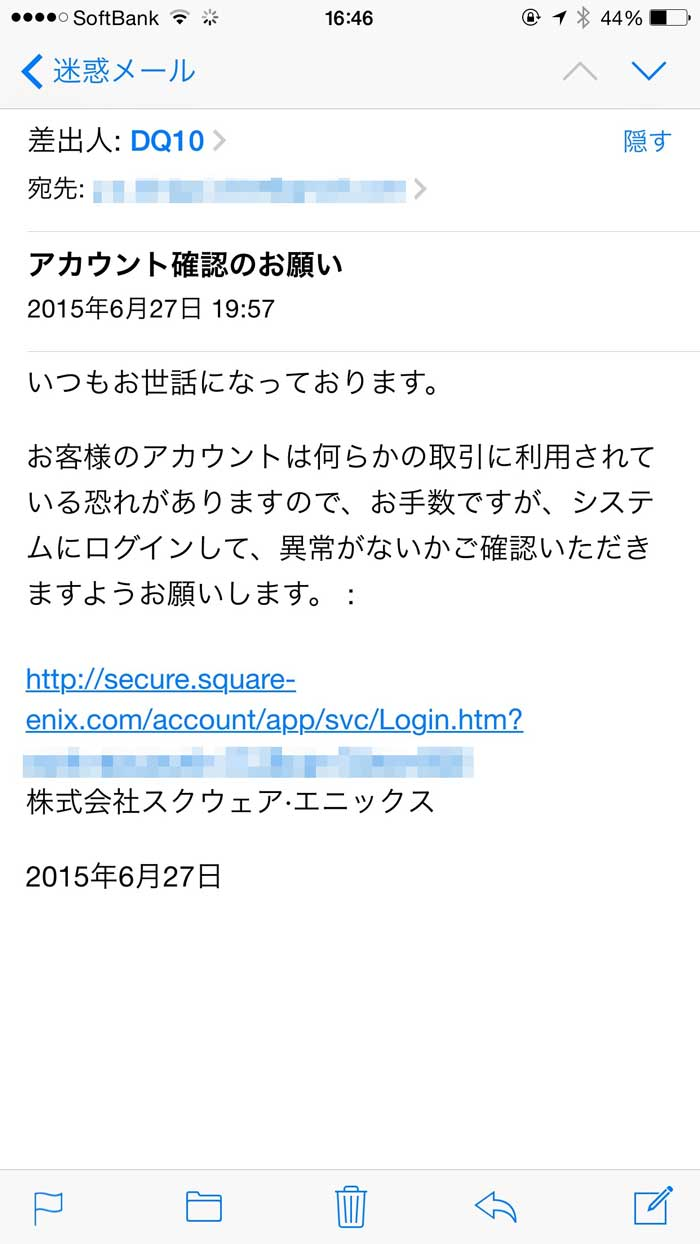 phishing-mail05