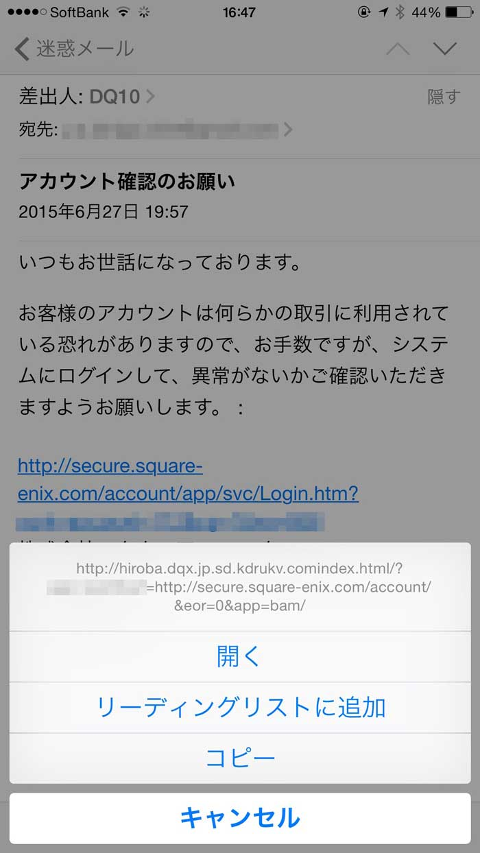 phishing-mail06