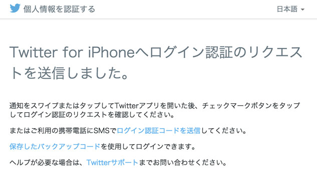 tweetbot-for-twitter02