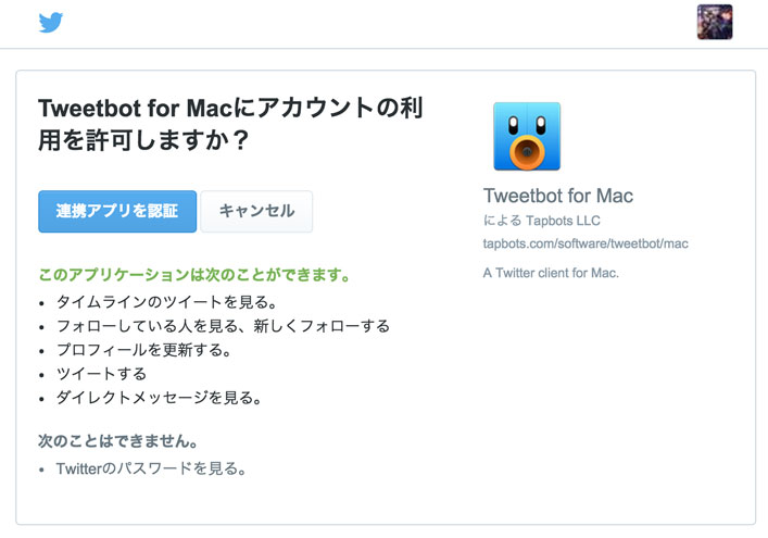 tweetbot-for-twitter03