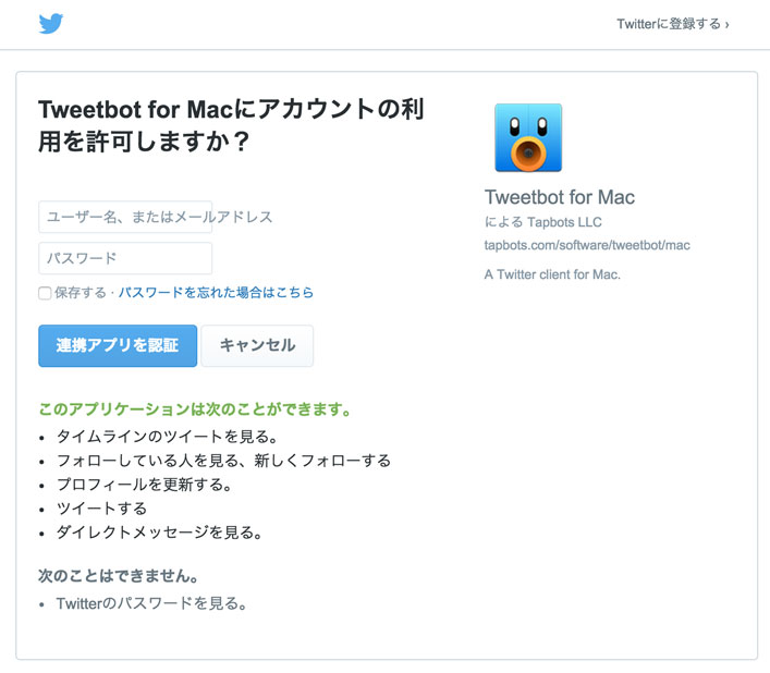 tweetbot-for-twitter09