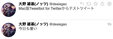 tweetbot-for-twitter16