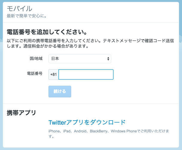 twitter_security01