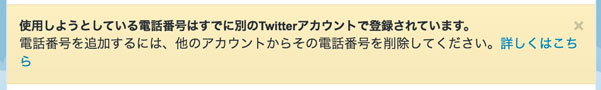 twitter_security02