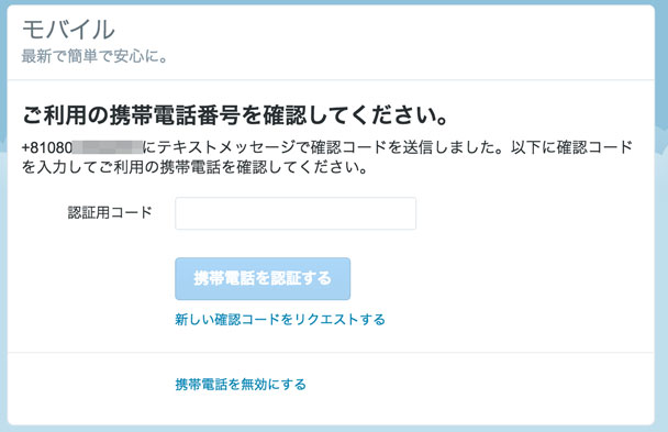 twitter_security03