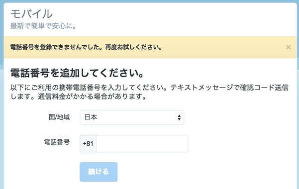 twitter_security04