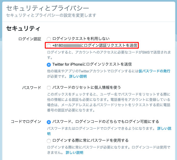 twitter_security05