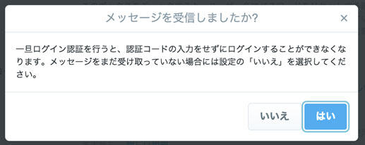 twitter_security06