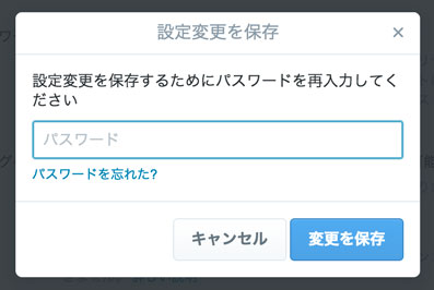 twitter_security07