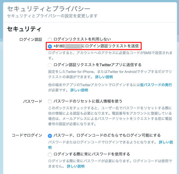 twitter_security08