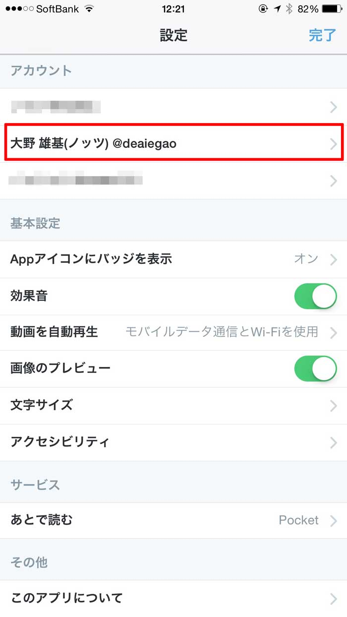 twitter_security12