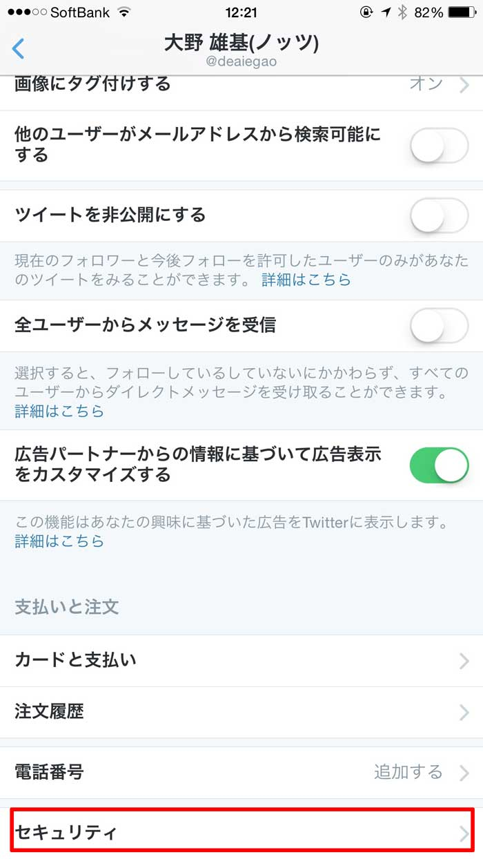 twitter_security13
