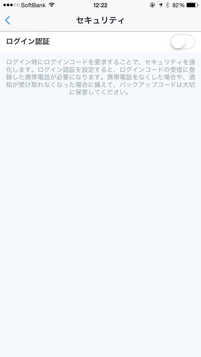 twitter_security18