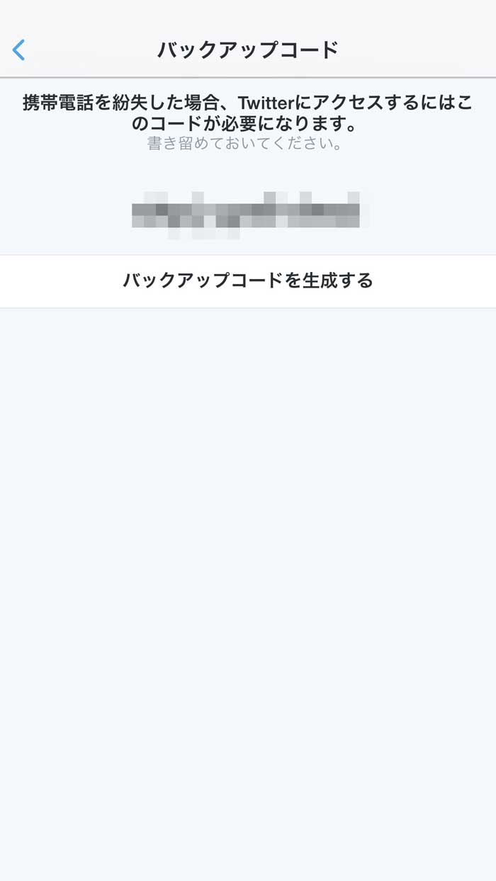 twitter_security22