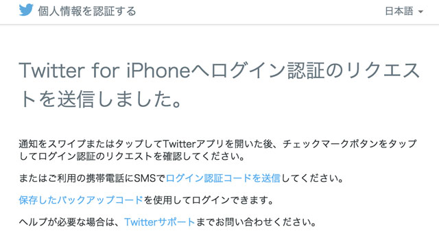 twitter_security32