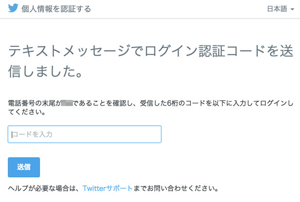 twitter_security33