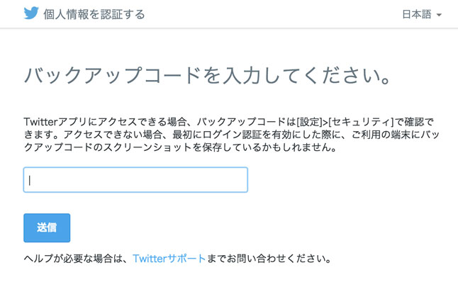 twitter_security34