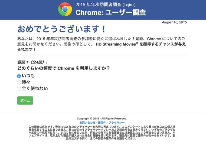 chrome_attention2