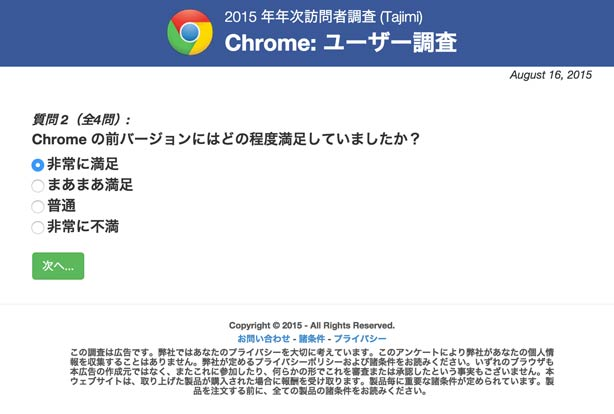 chrome_attention3