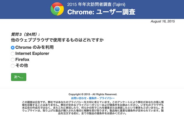 chrome_attention4