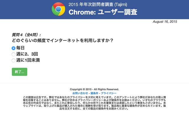 chrome_attention5