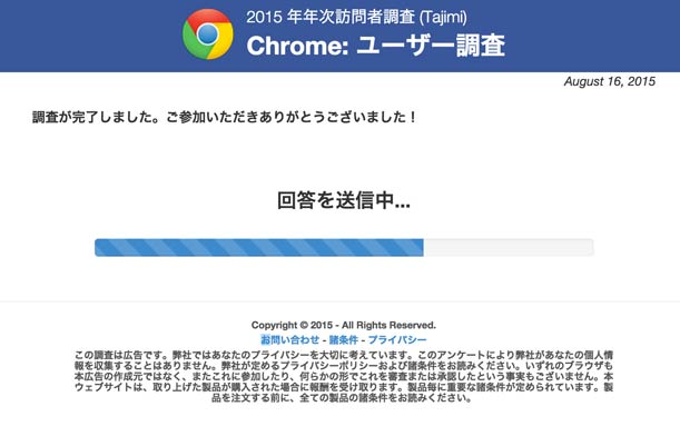 chrome_attention9