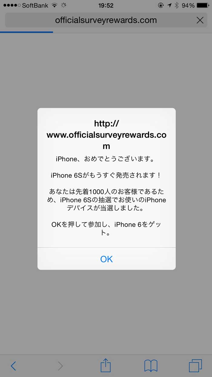 iphone_party1
