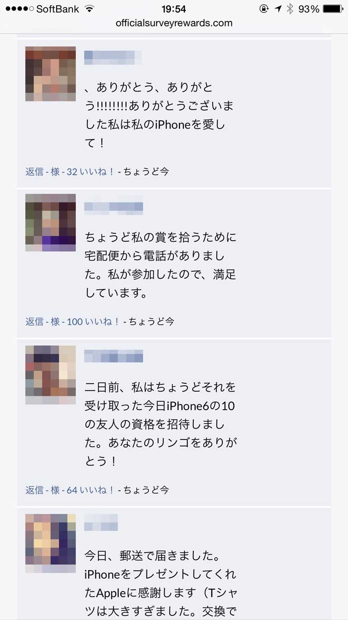 iphone_party10