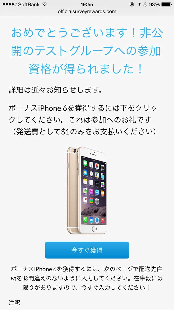 iphone_party13
