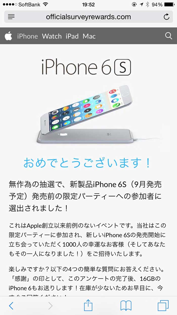 iphone_party2
