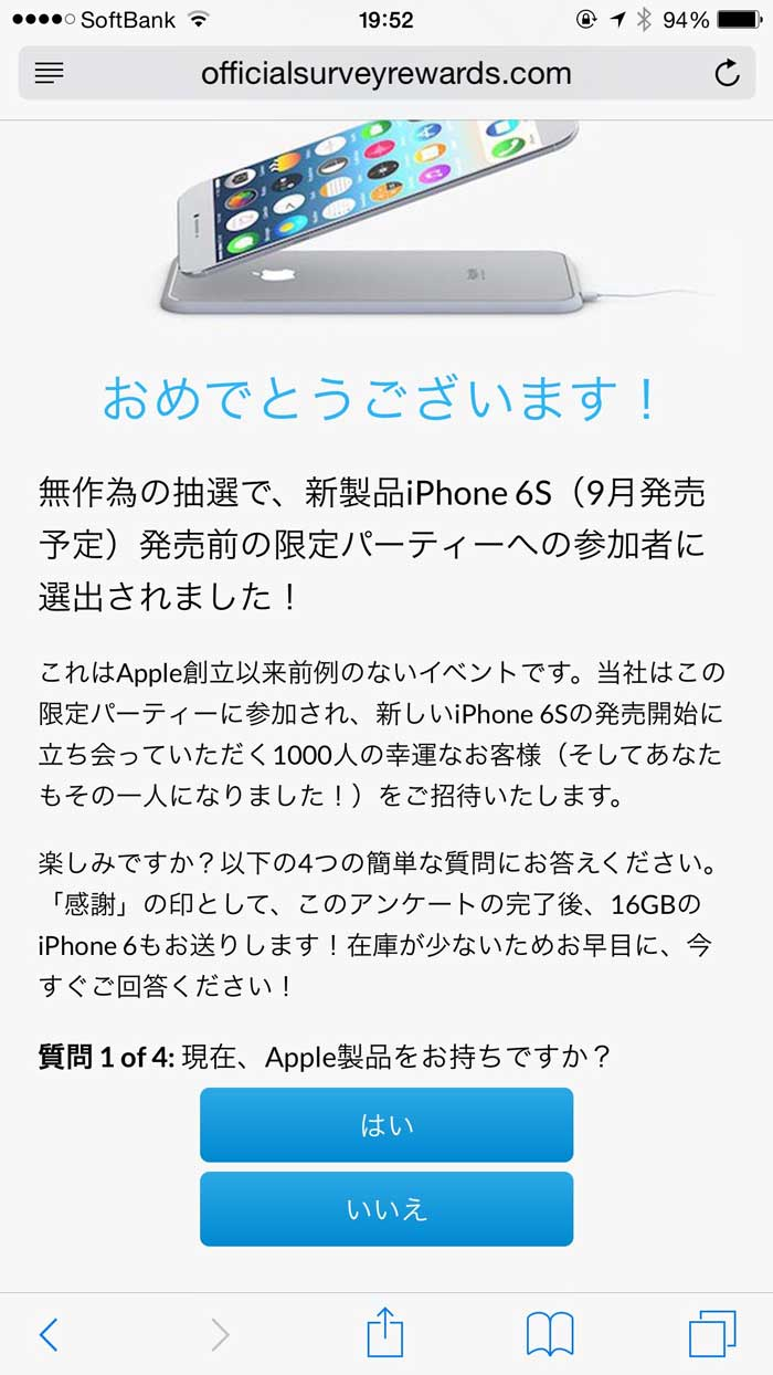 iphone_party3