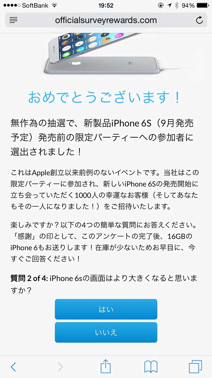 iphone_party4