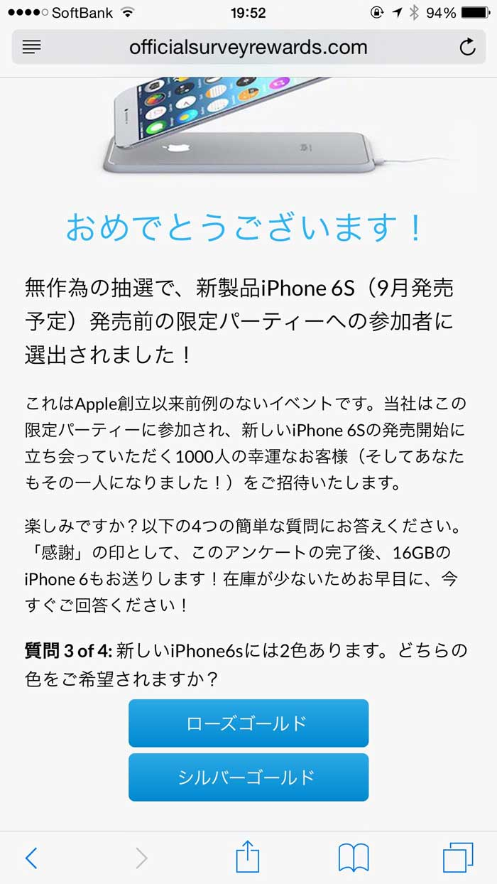 iphone_party5