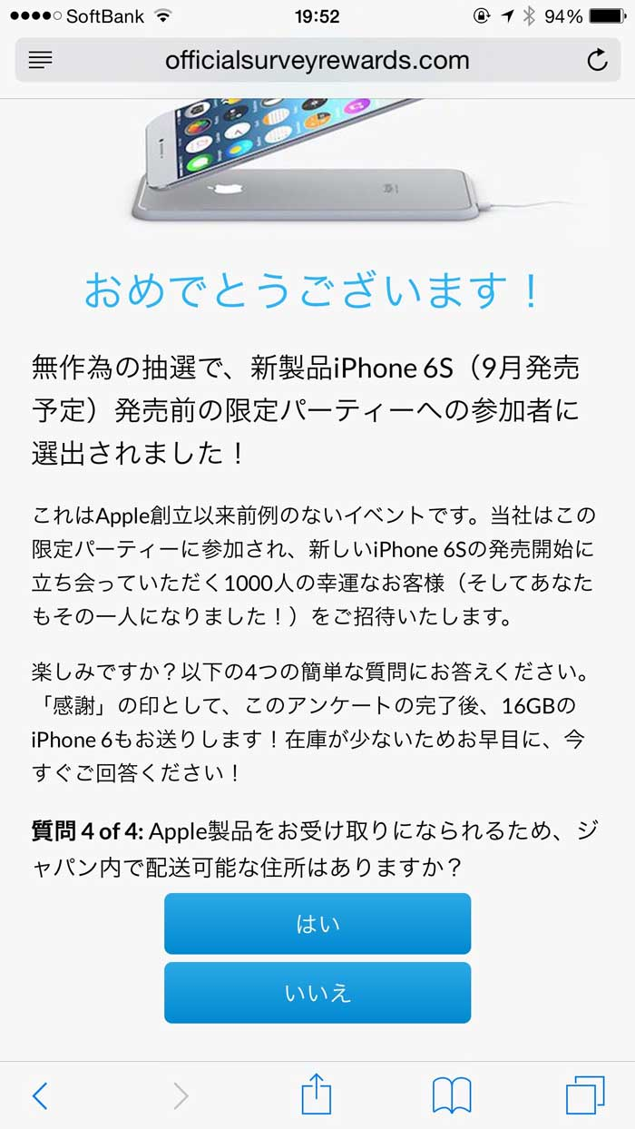 iphone_party6