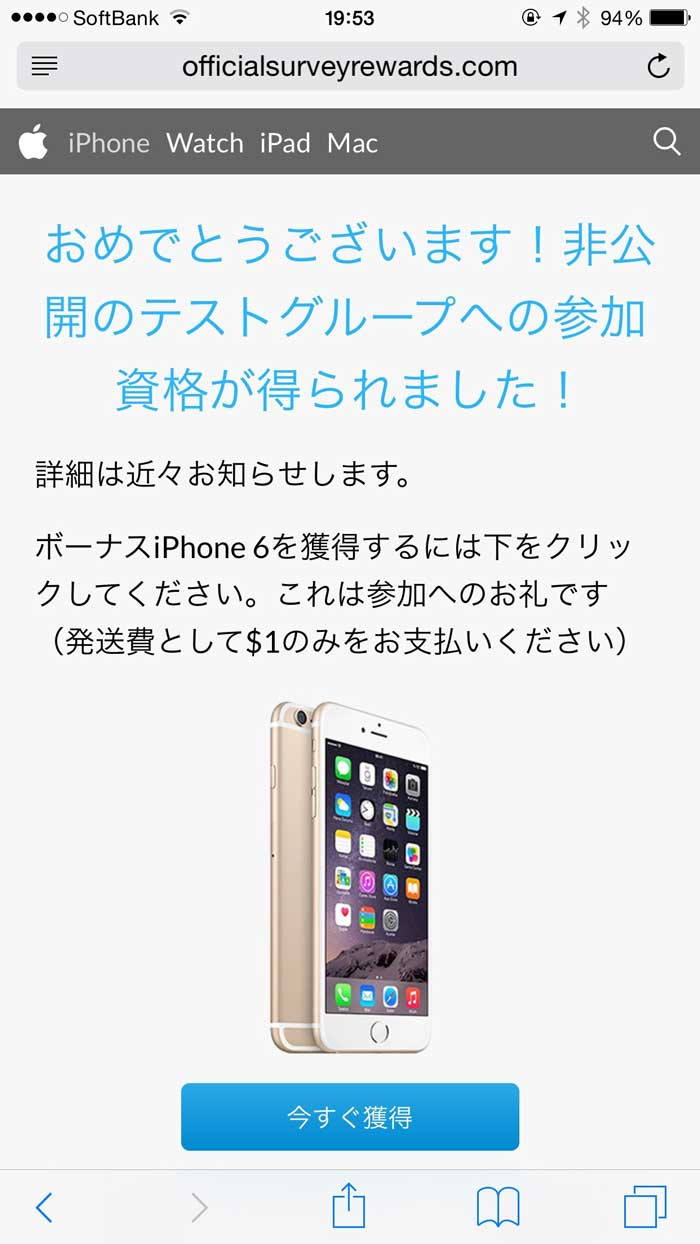 iphone_party8