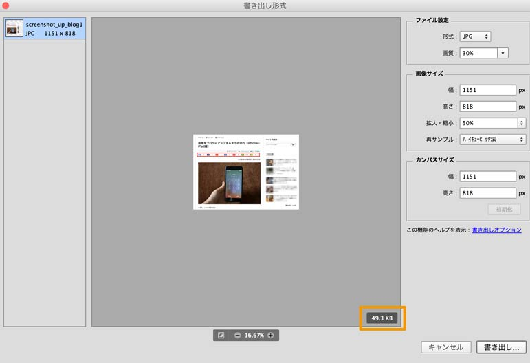 screenshot_photo_up_blog10
