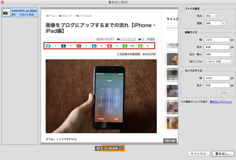 screenshot_photo_up_blog11