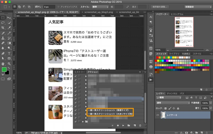 screenshot_photo_up_blog13