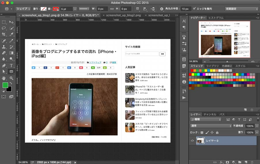 screenshot_photo_up_blog3