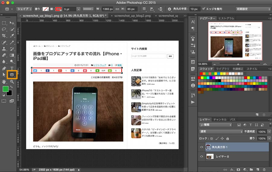 screenshot_photo_up_blog4
