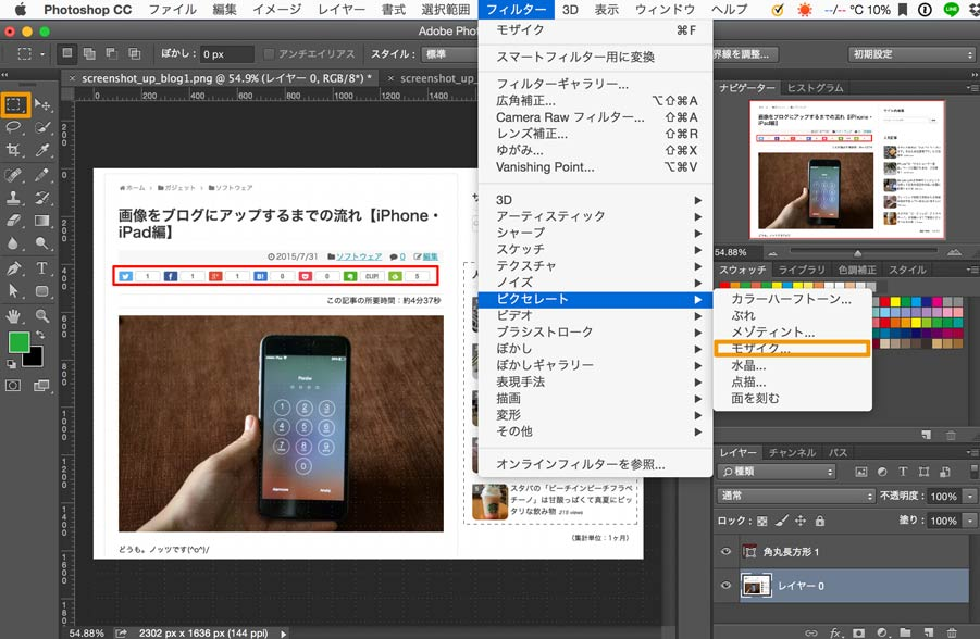 screenshot_photo_up_blog5