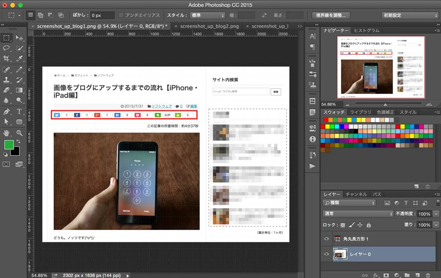 screenshot_photo_up_blog7