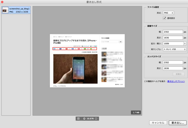 screenshot_photo_up_blog9