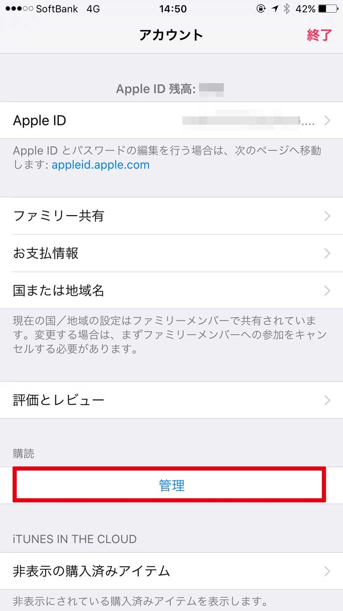 apple_music_jidou_kakin3