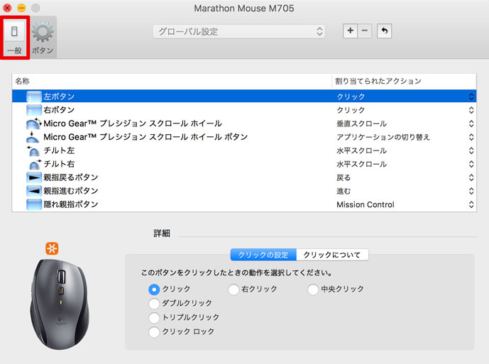 mac_logicool_mouse5
