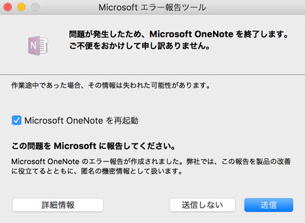mac_office2016_error10