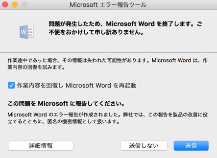 mac_office2016_error2